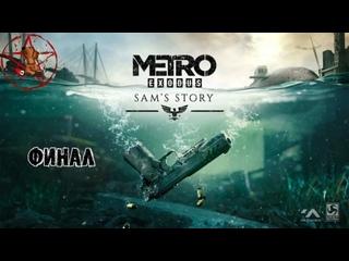 Metro Exodus - Sam's Story ★ Прохождение ★ Часть 2. Финал