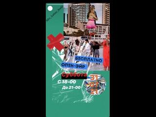 Опен-эйр Afro_Latino_Sochi Бесплатно
