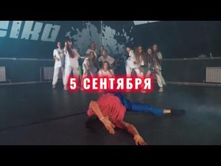 Новый набор в школу танца «Белка»