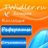 twidler.ru - сочинения, рефераты, гдз