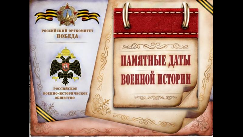 День памяти о российских воинах погибших в Первой мировой войне 1 августа 1914 года