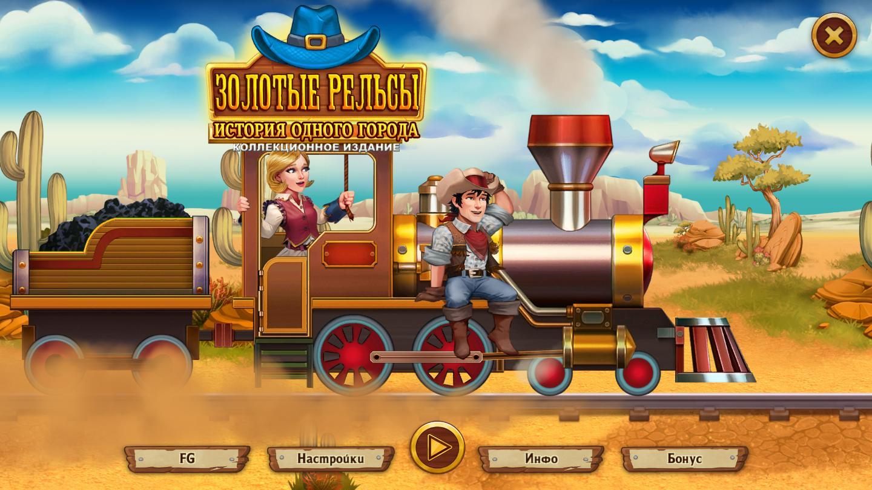 Золотые рельсы 2: История одного города. Коллекционное издание | Golden Rails 2: Small Town Story CE (Rus)