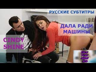Порно перевод Cindy Shine infidelity pickup pornsubtitles, измена, пикап за деньги русские субтитры с диалогами