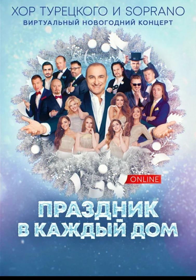Новогодний концерт хора Турецкого в каждый дом