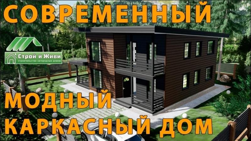 Современный, модный каркасный дом. 240 м2.1-этап. Фундамент, каркас и кровля.