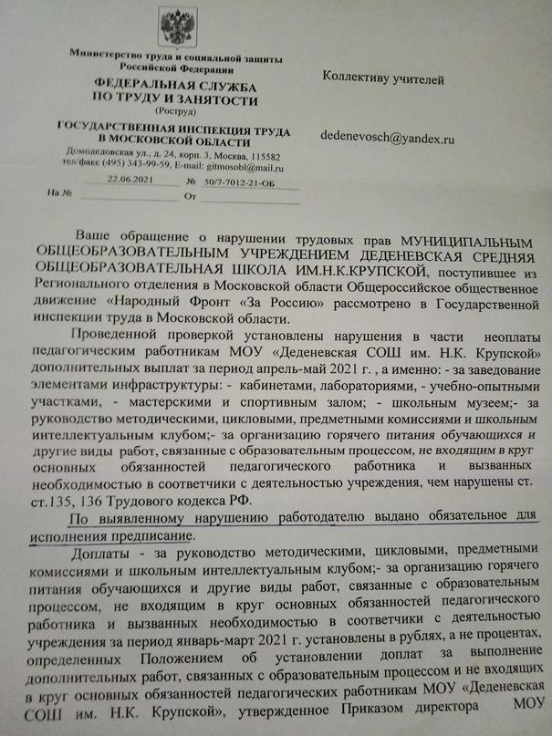 Учителям Деденевской СОШ им. Н.К.Крупской по предписанию Государственной инспекц...