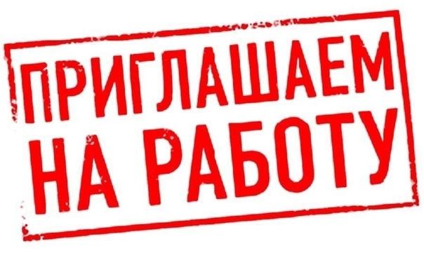 Крупному предприятию в г. Зернограде требуются раб...