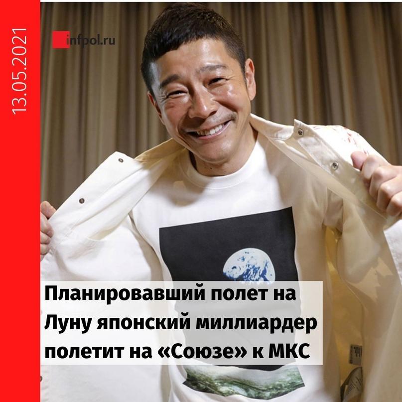 Японский предприниматель иего помощник станут первыми после 2009 года космическ...