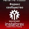 Инстафорекс - Форекс - Instaforex - Forex
