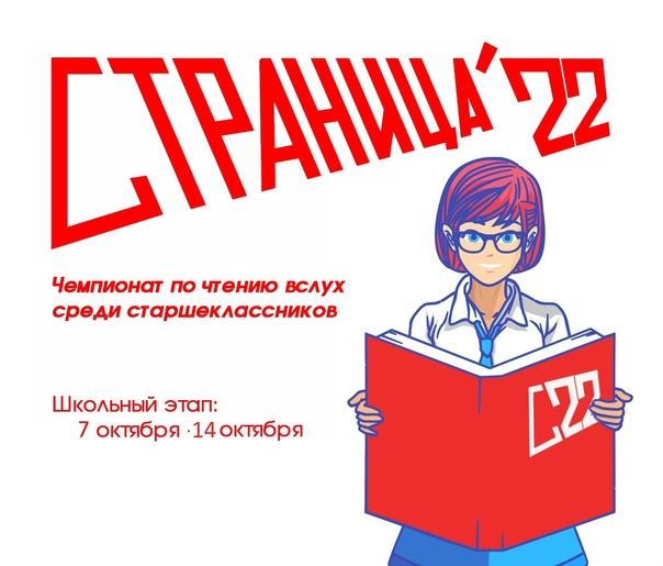 Сегодня стартует «СТРАНИЦА'22» - ЧЕМПИОНАТ ПО ЧТЕНИЮ ВСЛУХ