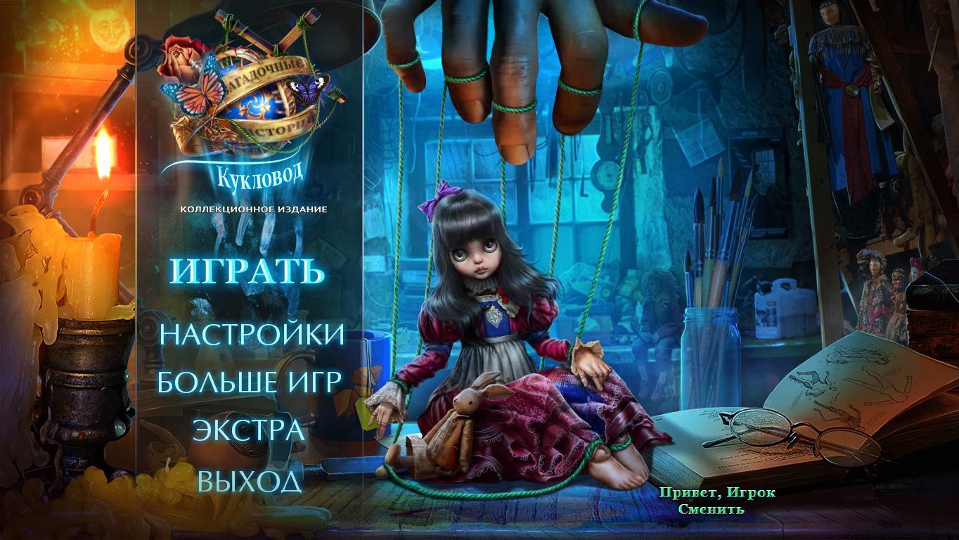 Загадочные истории 14: Кукловод. Коллекционное издание | Mystery Tales 14: Master of Puppets CE (Rus)