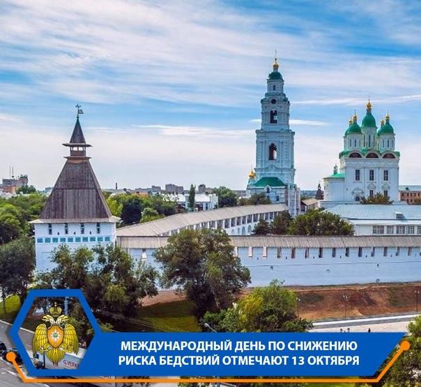 Астрахань и еще 7 российских городов являются участниками проводимой ООН Глобальной кампании по повышению