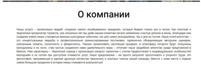 Кейс По Свадебному Организатору, изображение №14