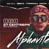 ALPHAVITE   27 сентября, Москва
