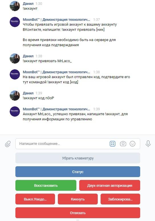 MoonVkAuth v2.4 — Новая эра авторизации!, изображение №5