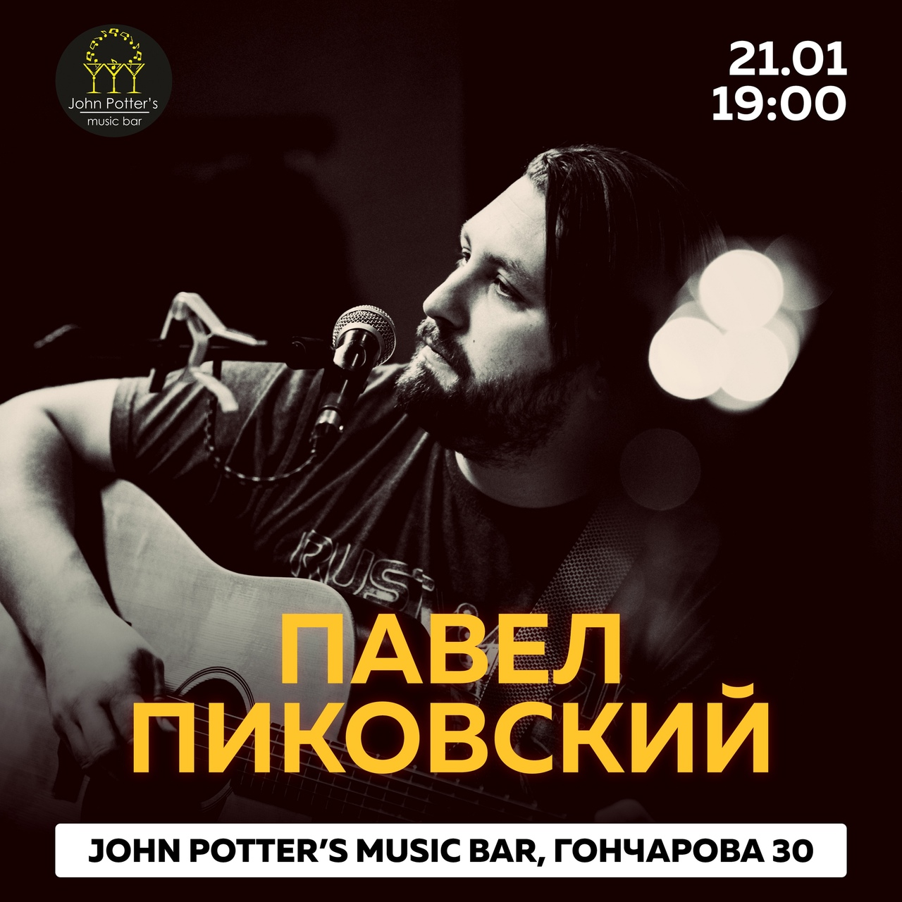 Афиша Ульяновск Павел Пиковский 21.01 John Potter s