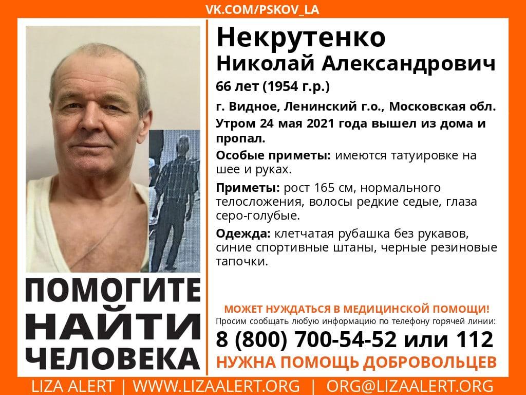 Внимание! Помогите найти человека! Пропал #Некрутенко Николай Александрович, 66 лет, г