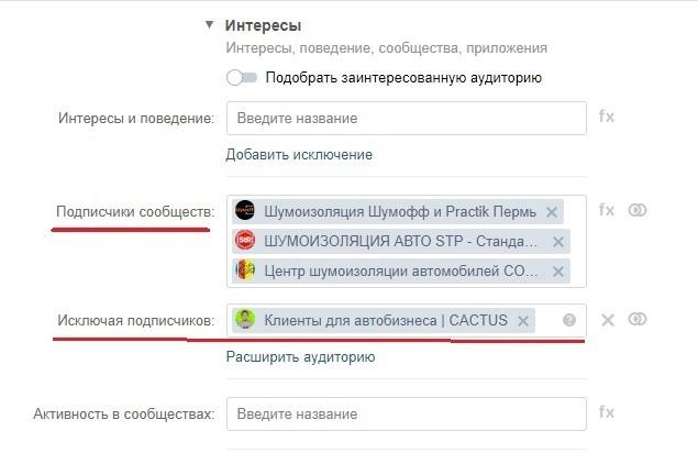 Как с помощью рекламы ВКонтакте получать клиентов на услуги по шумоизоляции автомобиля., изображение №14