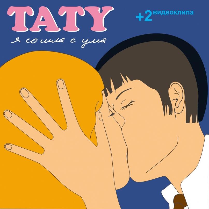 Ровно 20 лет назад, 19 декабря 2000 года, вышел первый макси-сингл t.A.T.u. «Я сошла с ума».