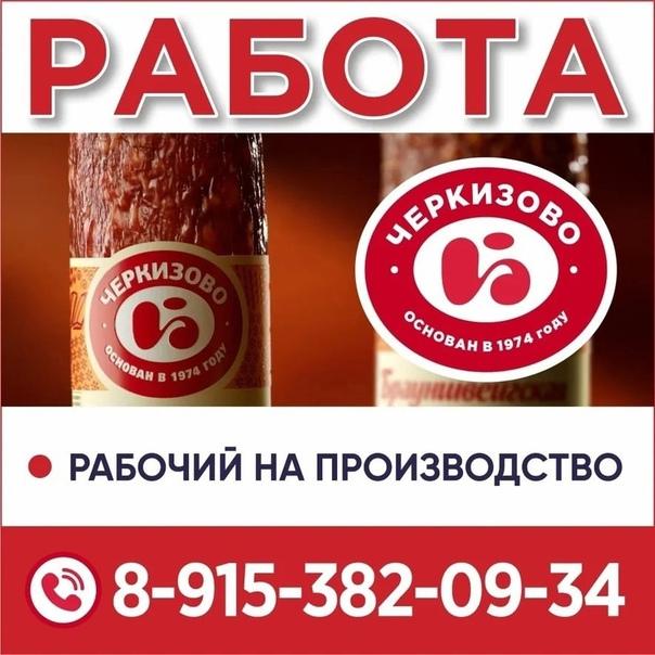 📢 Группа «Черкизово» (ООО «Отечественный продукт»)...