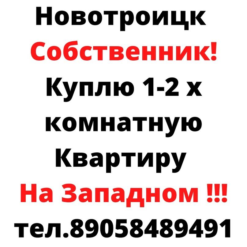 | Объявления Орска и Новотроицка №13837