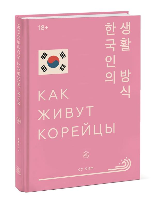 Су Ким «Как живут корейцы»