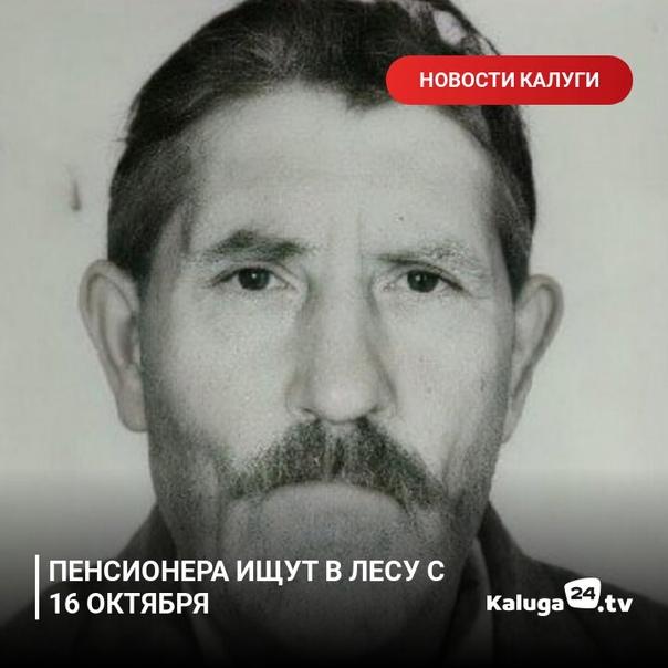 В лесу близ Сухиничей ищут 84-летнего Юрия Сидоров...