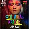 Фестиваль красок #БелХоли! Лида - 2020!