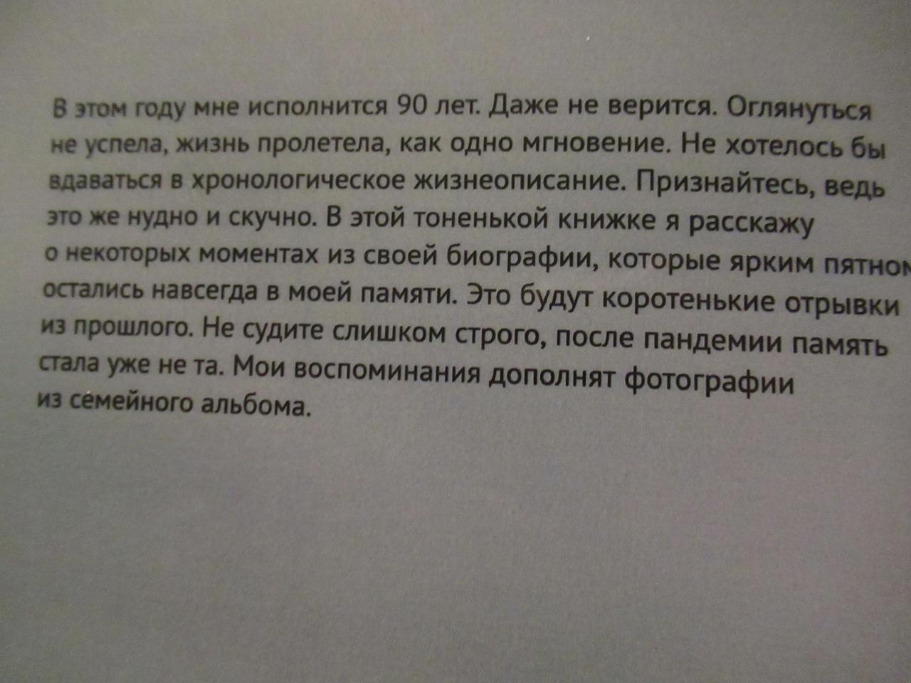 Записная книжка Натальи - Страница 40 XuUPVdufy-E
