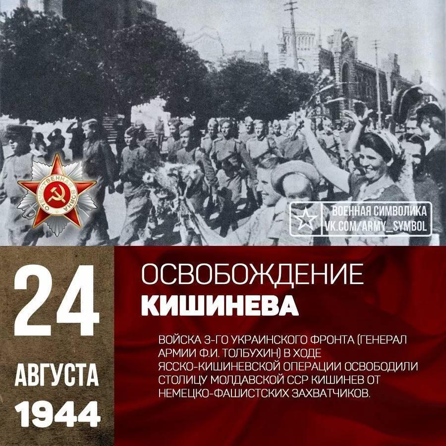 77 лет назад, 24 августа 1944 года, в ходе Великой Отечественной войны советские войска освободили от немецкой оккупации Кишинёв - столицу Молдавской ССР