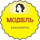 Красноярск Модель Мастер Салон Красоты TFP | паблик