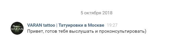Кейс: 1113 обращений по 51,5 рублей для московского тату мастера, изображение №7