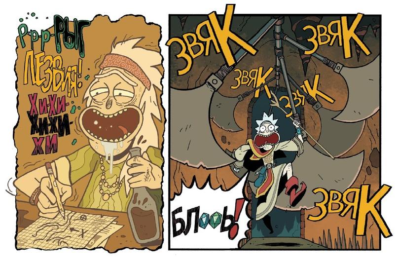 Обзор комикса «Рик и Морти vs Dungeons & Dragons 2», изображение №13