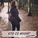 Екатерина Ковалёва фотография #29