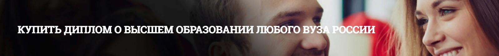 Цена диплома о высшем образовании Иркутск