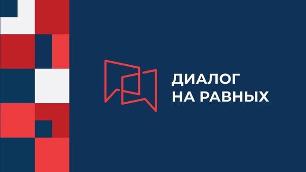 ДИАЛОГ НА РАВНЫХ | ДМИТРИЙ ТИУНОВ 👏  21 сентября в...