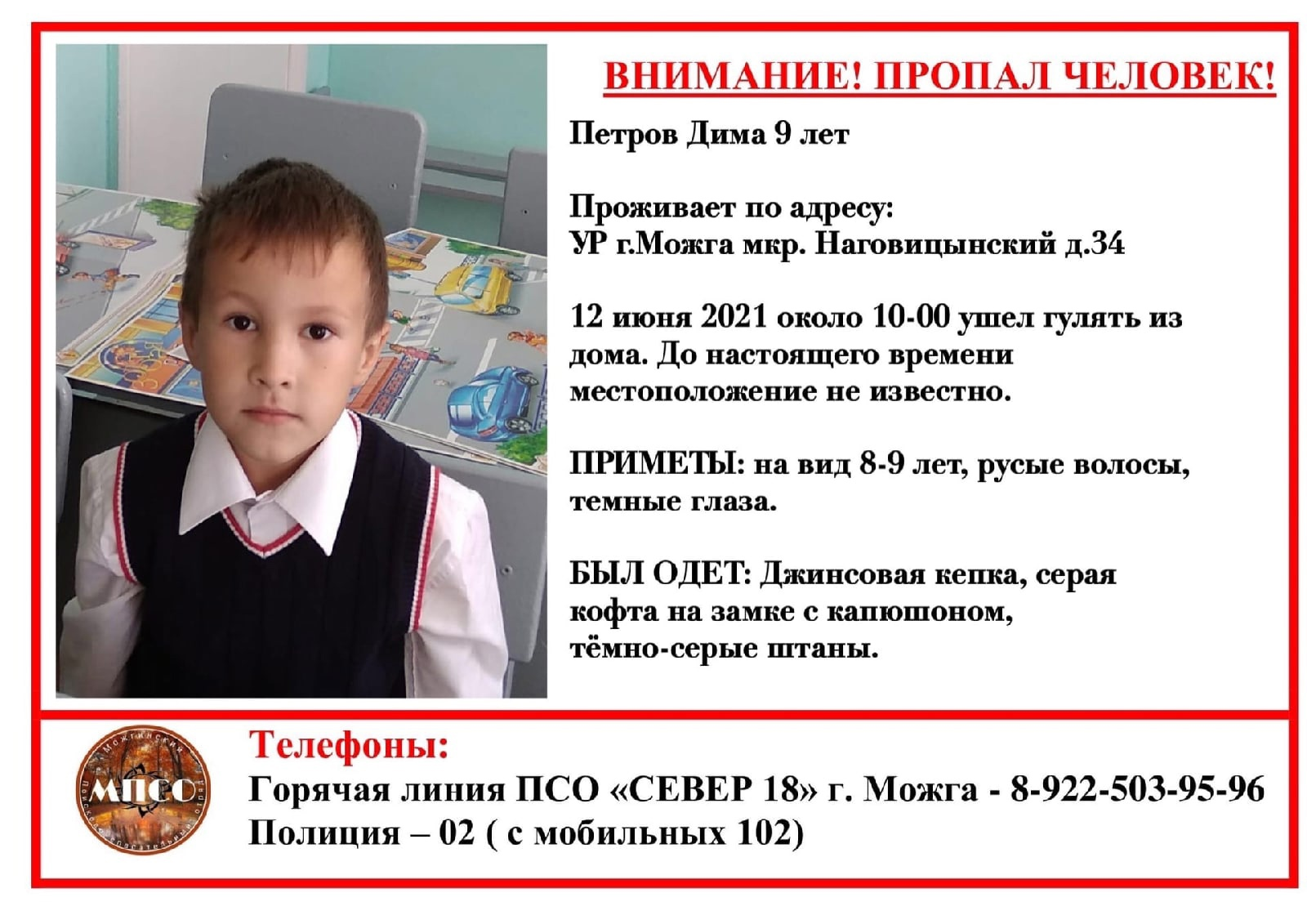 Внимание, пропал ребёнок!Петров Дима, 9 лет.Проживает в