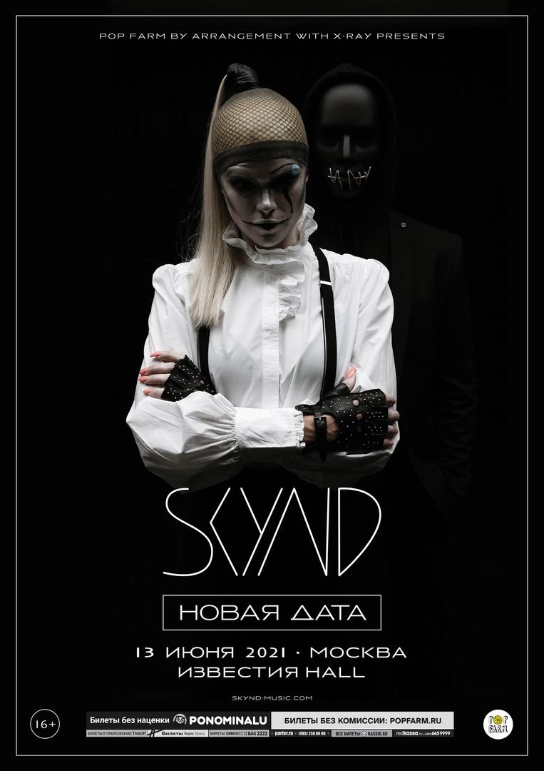 Афиша Москва SKYND / 13 июня 2021 / Известия Hall