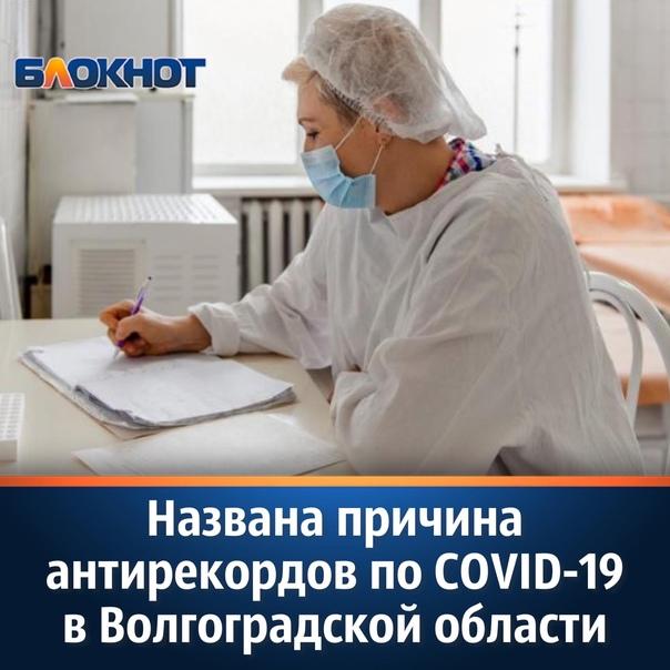 В Волгоградской области ежедневно наблюдается тенденция о...