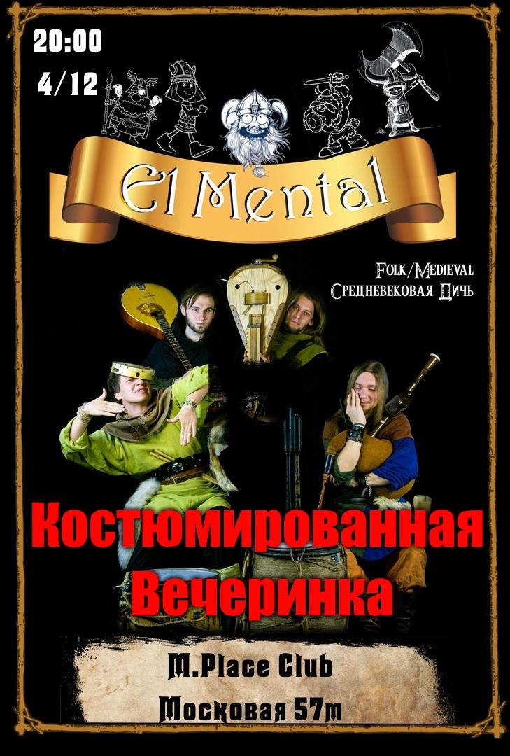 Афиша 4/12 El Mental / Дуся-Маруся Party