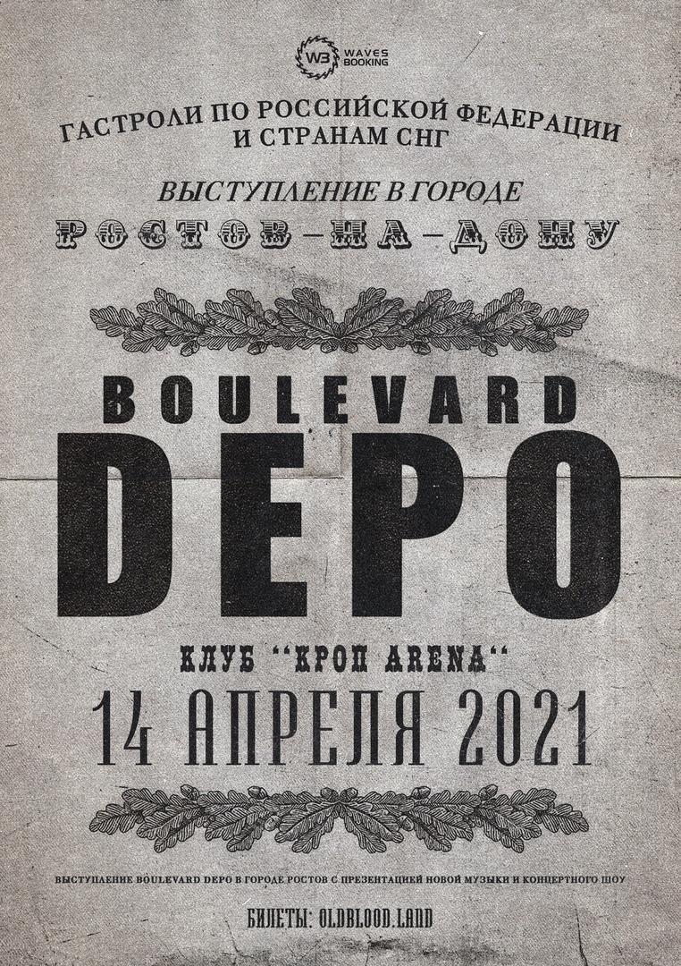 Афиша Ростов-на-Дону BOULEVARD DEPO / 14/04 / Ростов / КРОП ARENA