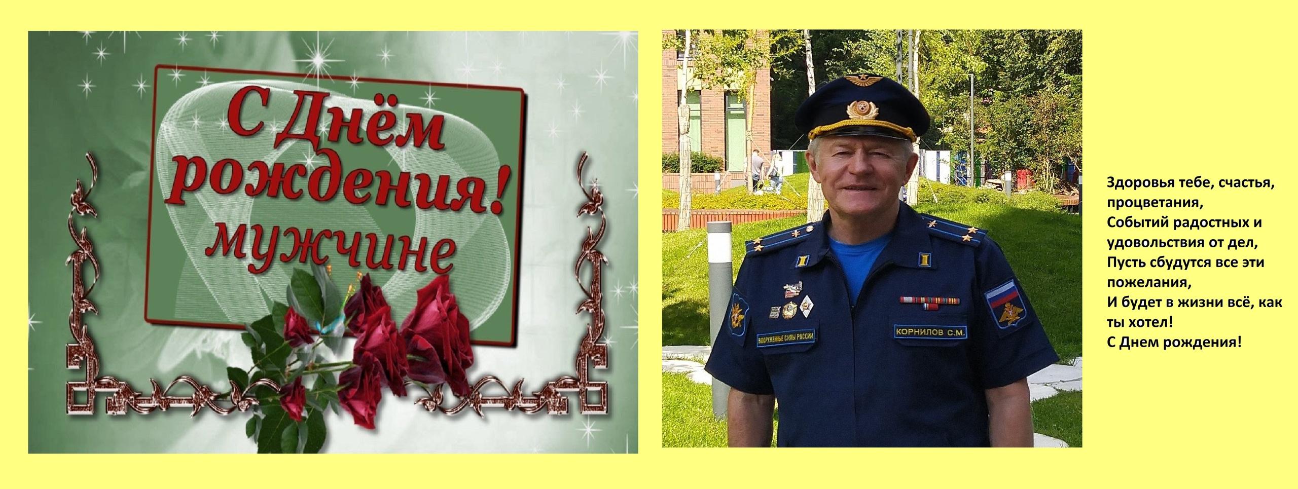 Сегодня Корнилову С.М. День Рождения.
