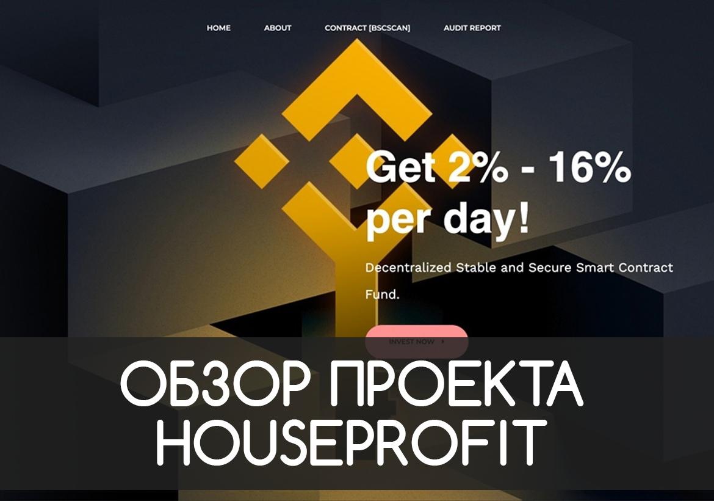 Обзор и отзывы о проекте HouseProfit