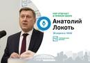 Локоть Анатолий   Новосибирск   47