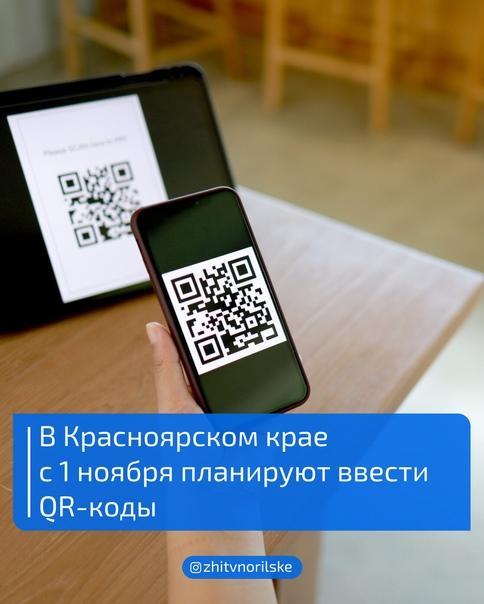 В Красноярском крае, как и в некоторых других реги...