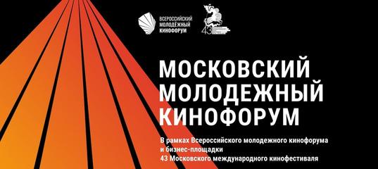 Появились подробности бизнес-площадки 43-го ММКФ и деловой программы Московского молодёжного кинофор