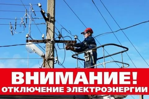 В сёлах района временно ограничат подачу электроэнергии