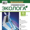 Справочник эколога (журнал)