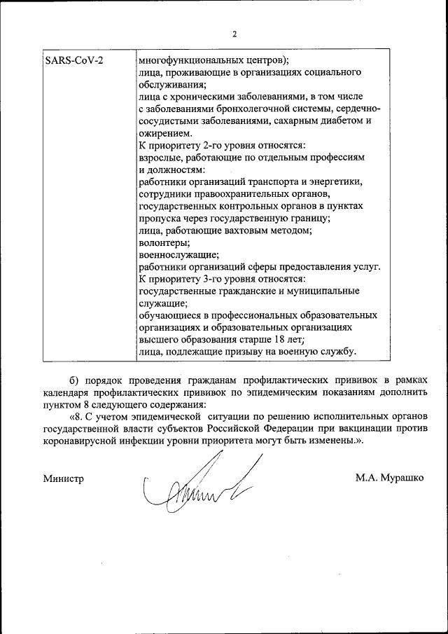 Минздрав развязывает руки Поповой: вакцинация от коронавируса стала частью календаря профилактических прививок, изображение №3