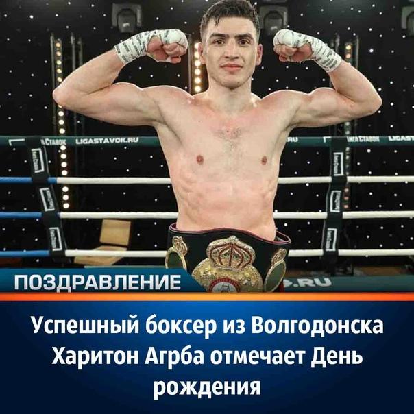 Боксер из Волгодонска Харитон Агрба отмечает День ...